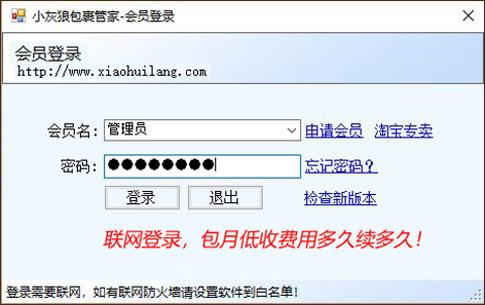 包裹管家联网登录