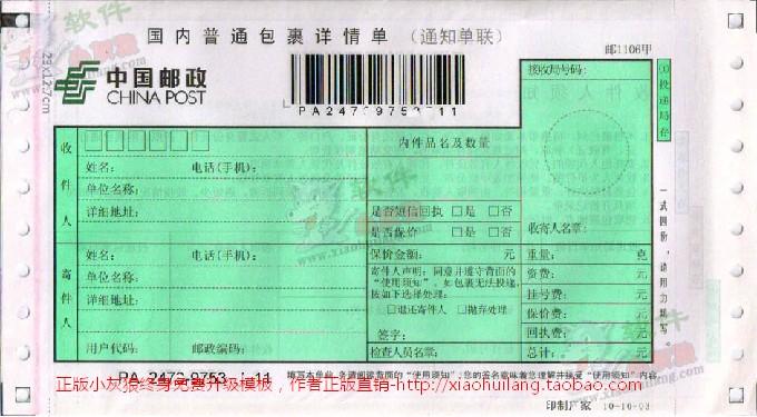 邮政快递打印模版-[快递单-邮政包裹详情单1301]
