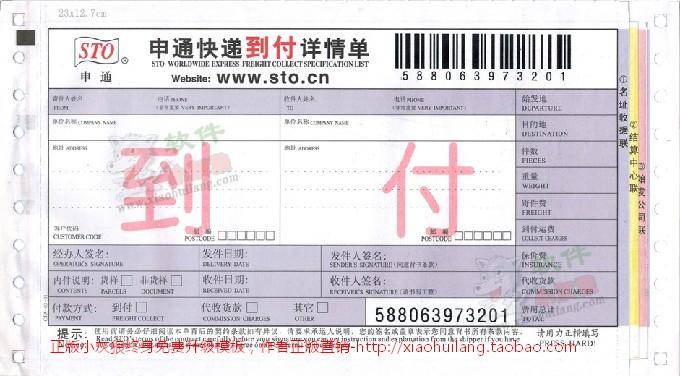 申通快递详情单模板_申通快递打印模版-[快递单-申通到付1411]