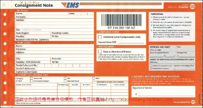 ems    查看[ems快递单]其他打印模板