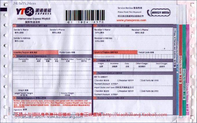 圆通快递单模版-圆通国际1702